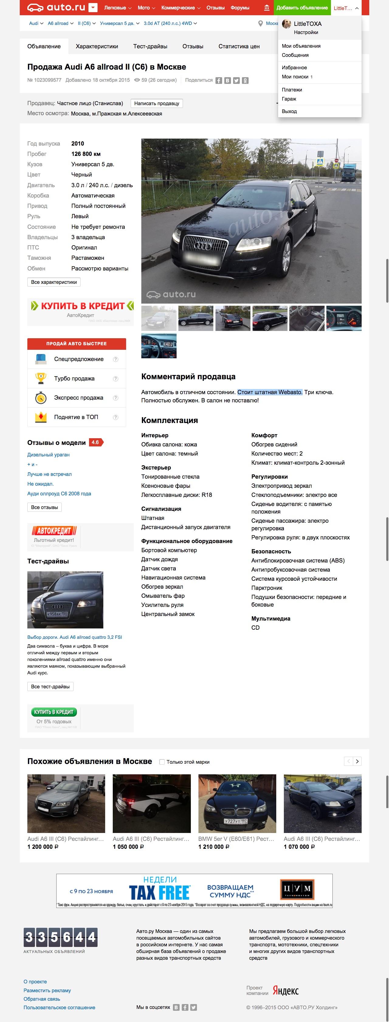 Объявление авто.ру