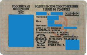 старое водительское удостоверение