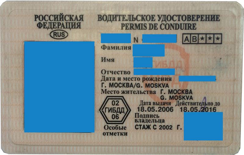 Как сделать водительского удостоверение